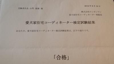 愛犬家住宅コーディネーター合格.jpg