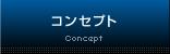 コンセプト/Concept