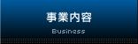 事業内容/Business