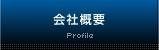 会社概要/Profile