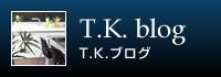 T.K. blog/T.K.ブログ